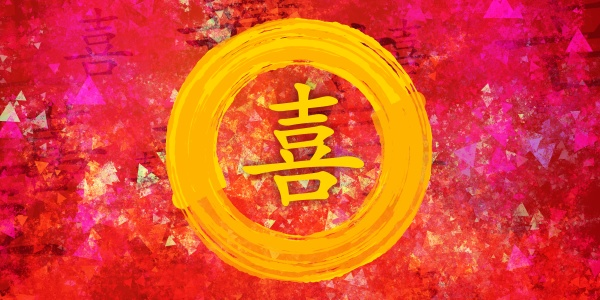happiness in chinese calligraphy