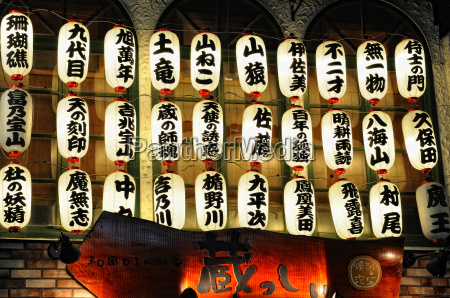 japanese script restaurant
