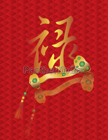 lu prosperity text with ruyi scepter