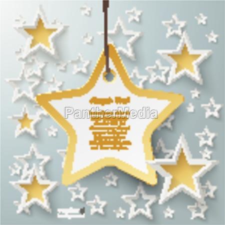 golden star price sticker with stars