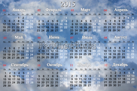 calendar for 2015 year on background