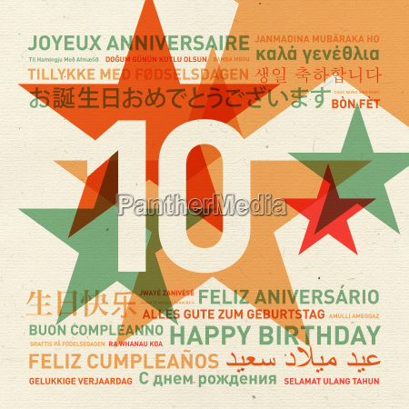 10th anniversary happy birthday card from