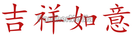 chinese character for good luck