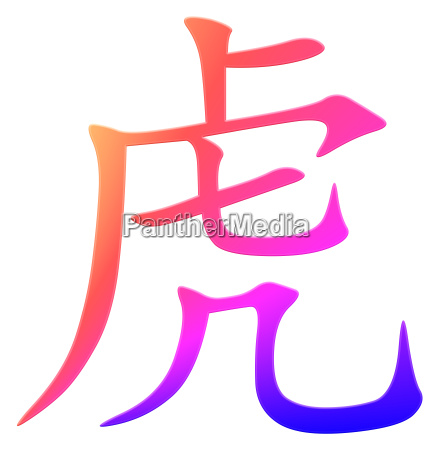 chinese character for tiger