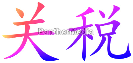 chinese character for customs