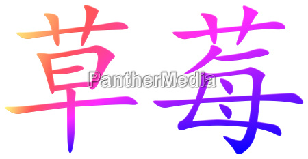 chinese character for strawberry