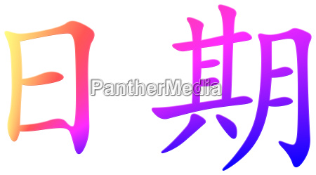 chinese character for date colorful