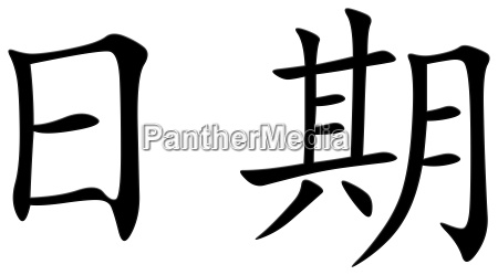 chinese character for date