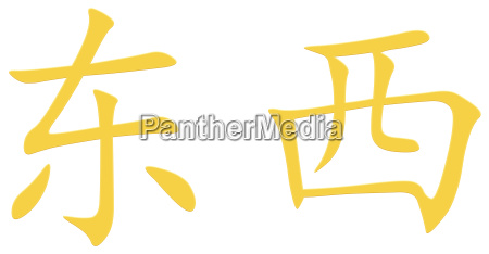 chinese character for thing