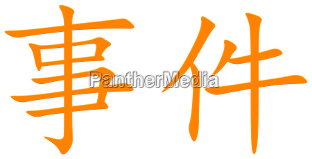 chinese character for event