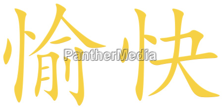chinese character for joy
