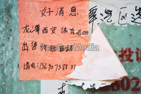 handwritten chinese flyers on wall
