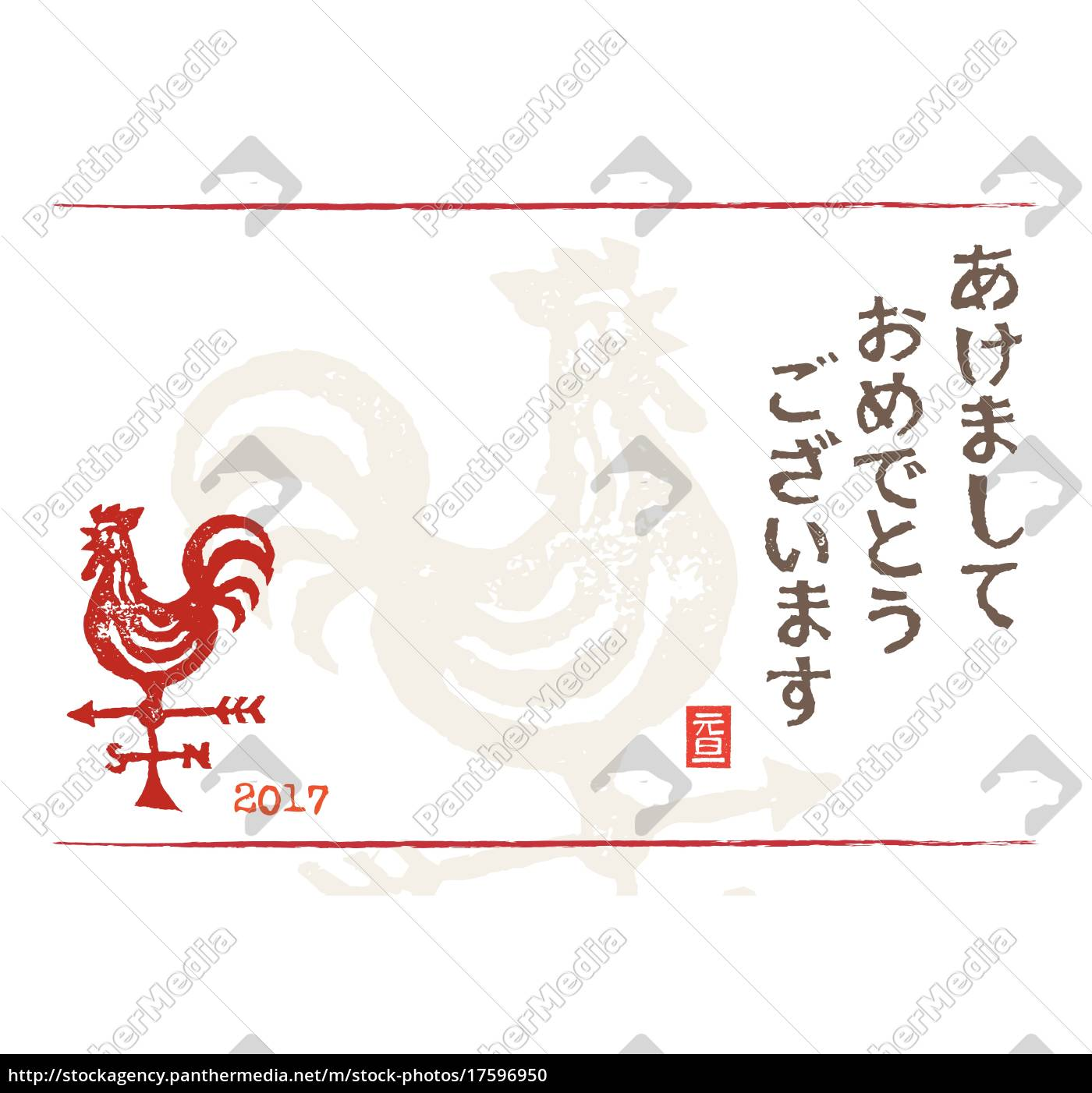 new, year, card, with, weathercock - 17596950