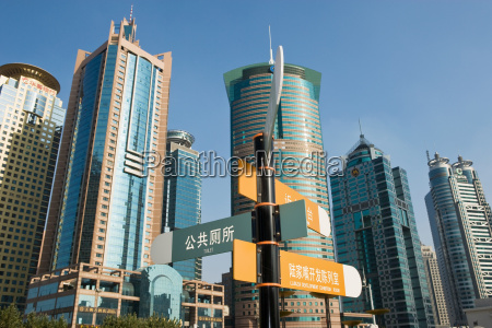 signpost and skyscrapers in pudong