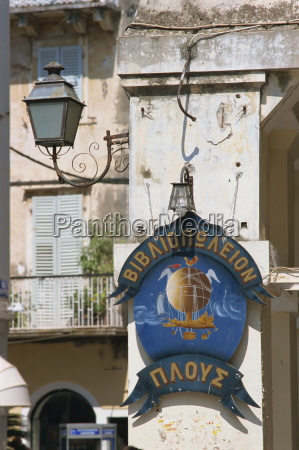 paseo viaje primer plano detalle grecia
