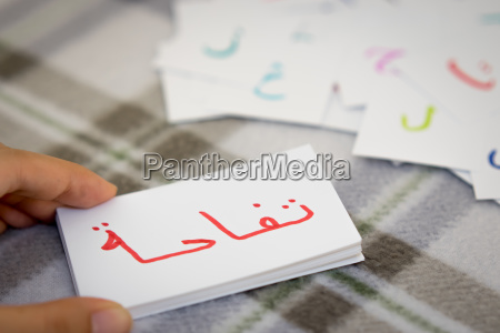 arabic learning the new word with