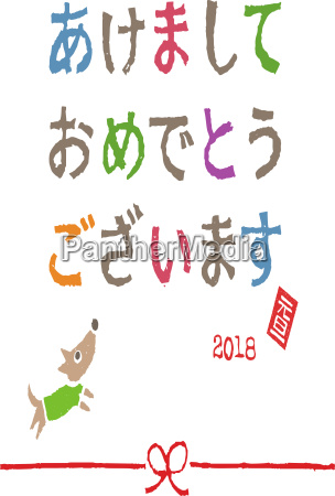 new year card with dog and