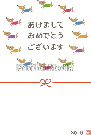 new year card with dog for