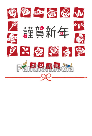 new year card with japanese good