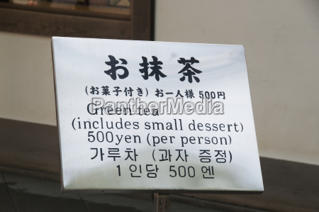sign for cost of green tea