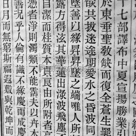 a wall of chinese characters xian