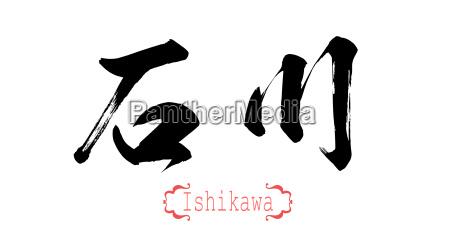 calligraphy word of ishikawa in white