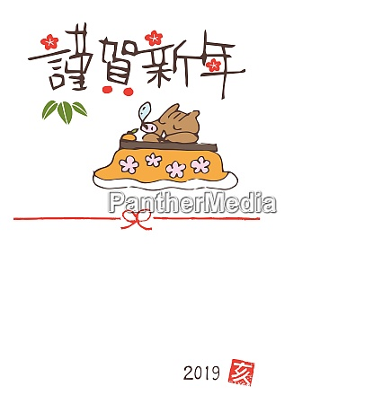 new year greeting card with lazy