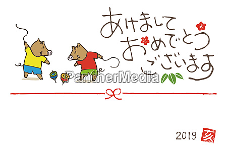 new year greeting card with wild