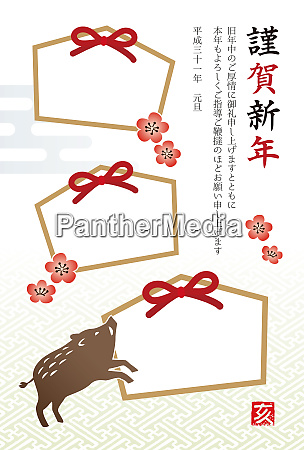 new year card with wild pigs