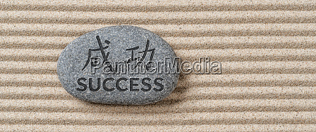stone with the inscription success