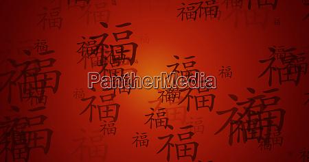 prosperity chinese calligraphy background