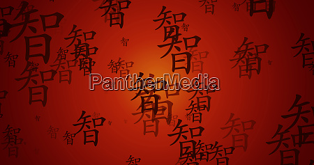 wisdom chinese calligraphy background