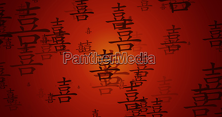 happiness chinese calligraphy background