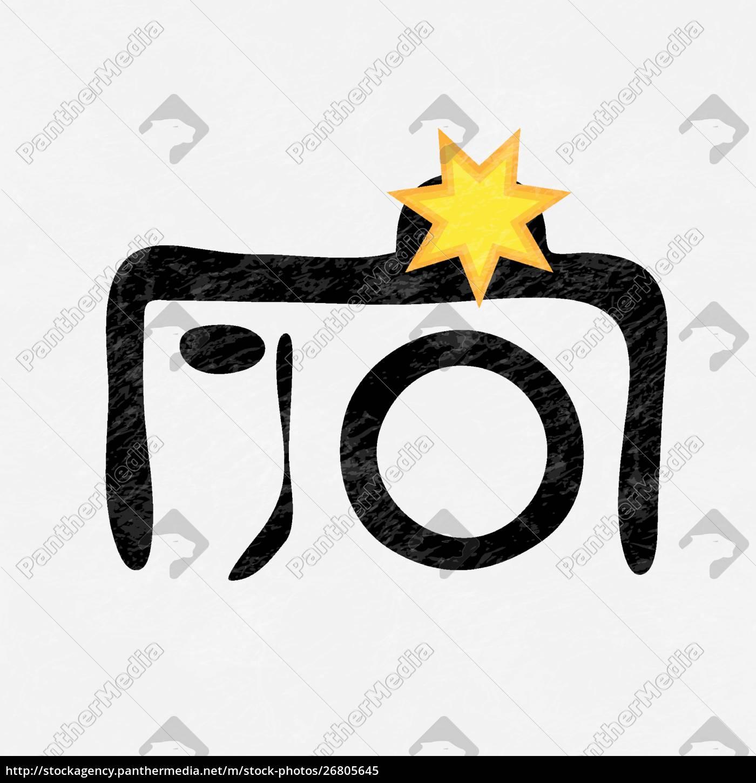 camera, design - 26805645
