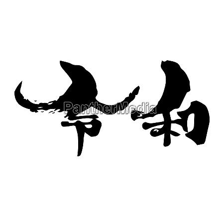 ink brush calligraphy of japanese new