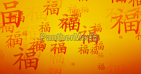 prosperity chinese calligraphy in orange and