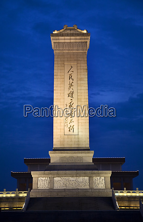 monument to the peoples heroes of