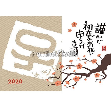new year card with blush calligraphy