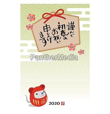 new year card with a tumbling