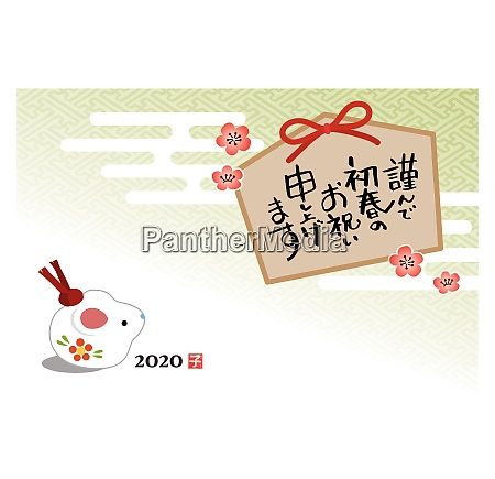 new year card with a mouse