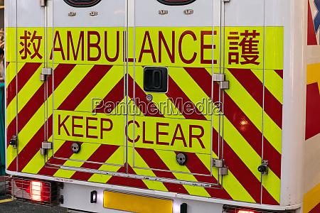 ambulance keep clear