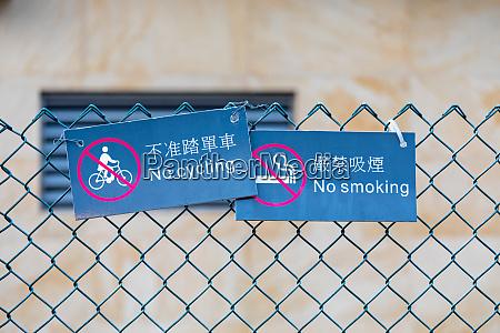 no cycling smoking