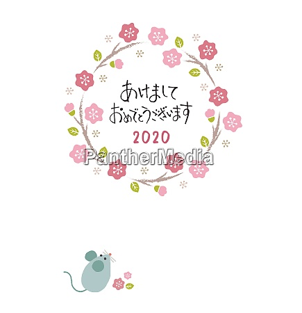 new year card with pink plum