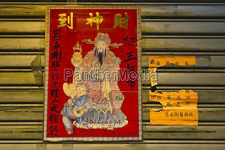 red poster of treasure god hong