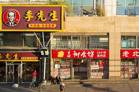 china beijing morning sun lights storefronts