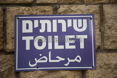 sign in three languages hebrew english