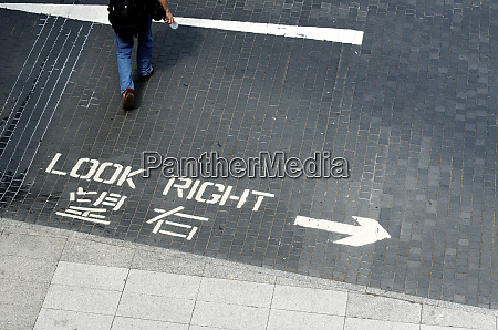 hong kong traffic sign look right