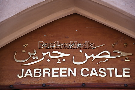 entrance to the museum castle jabreen