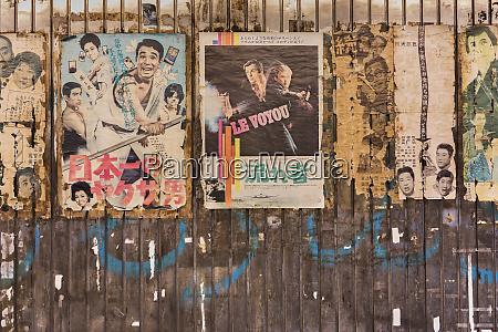 old vintage retro japanese movie posters