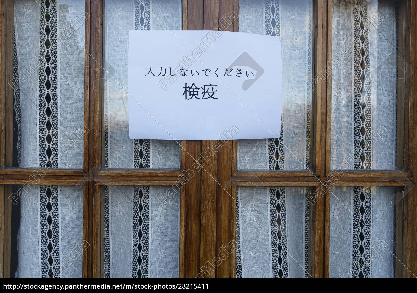 no, entry, in, , japanese, language - 28215411